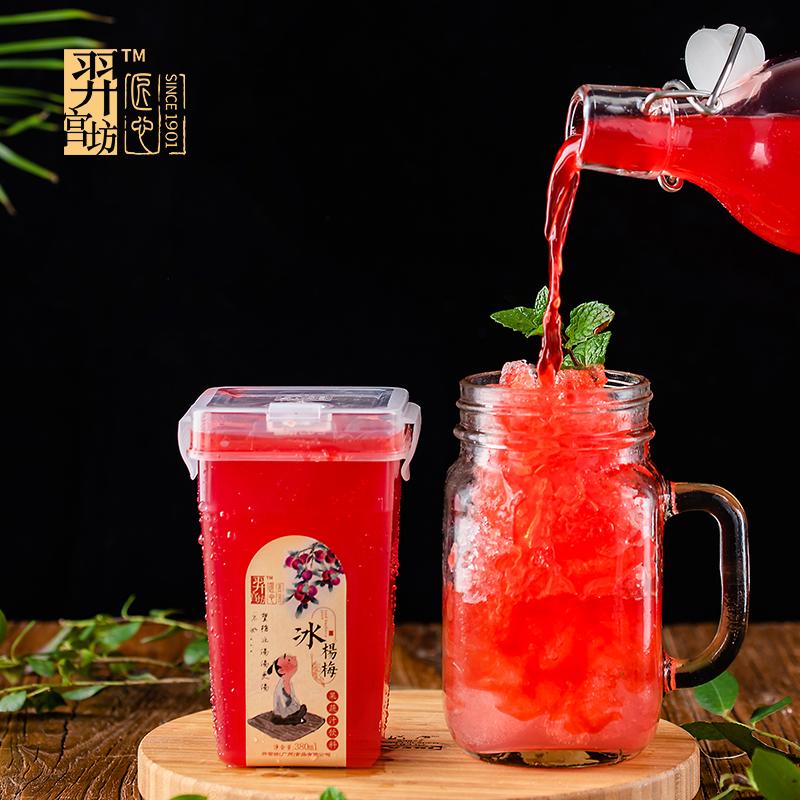 【羿宫坊】鲜榨冰杨梅汁果汁含量≥40%天然口感