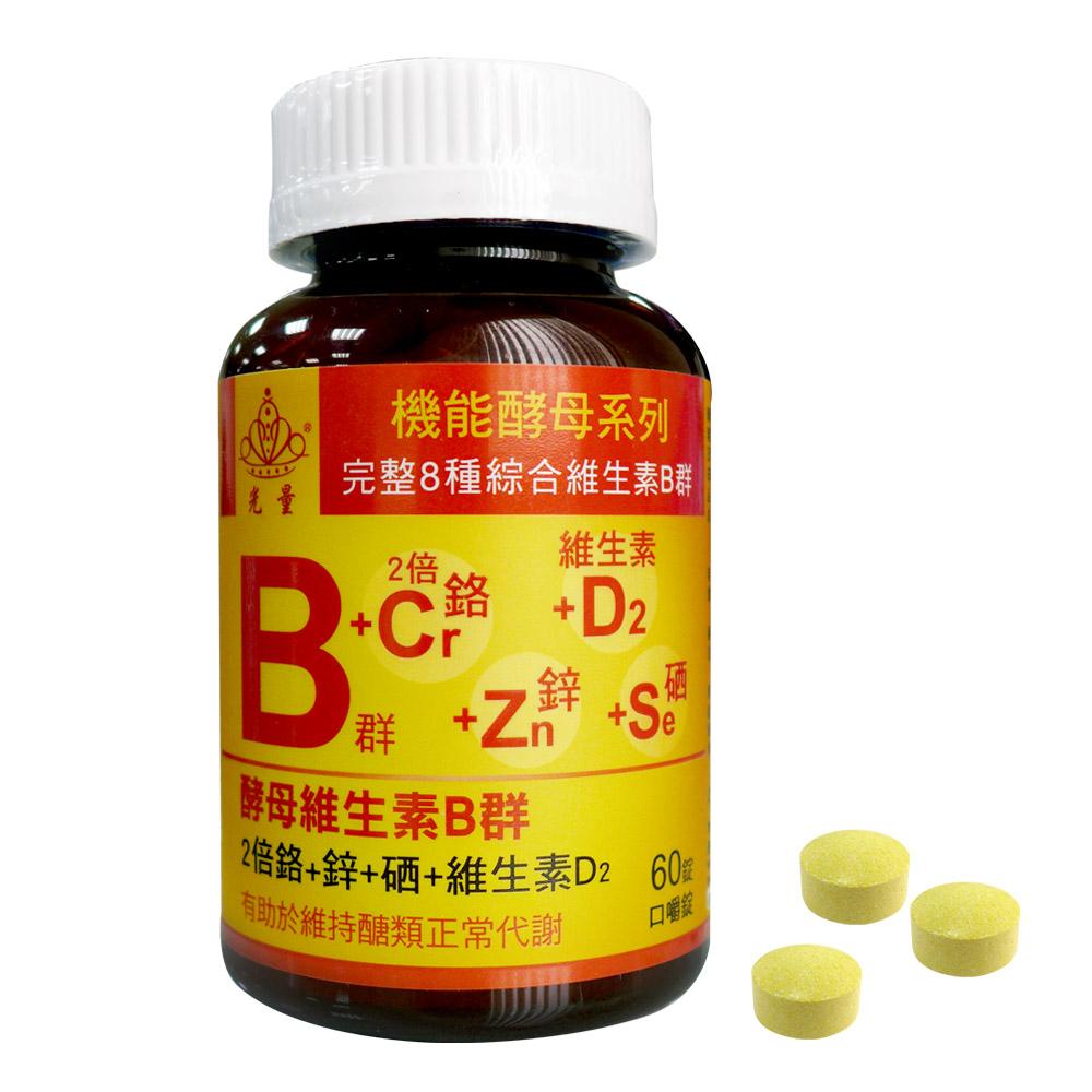 【全素】机能酵母锭—B群+铬 台灣食品 維生素B群 代謝 微量元素 鉻 葉酸 鋅 硒