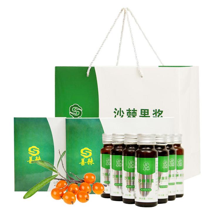 善棘沙棘果浆 50ml*10瓶/盒 包邮