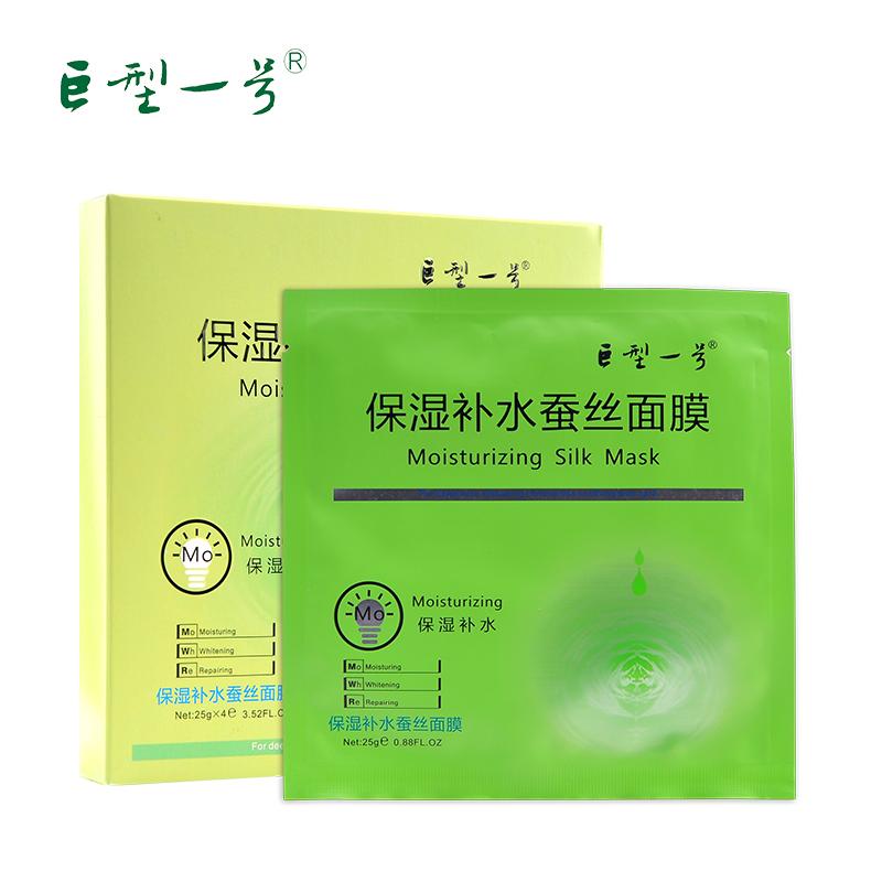 巨型一号保湿补水面膜 保湿滋养 润肤 细腻皮肤 一盒四片装