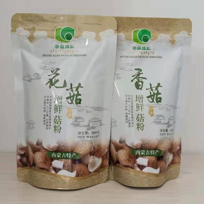 香菇(花菇)调味料 5袋包邮 纯素可替味精鸡精