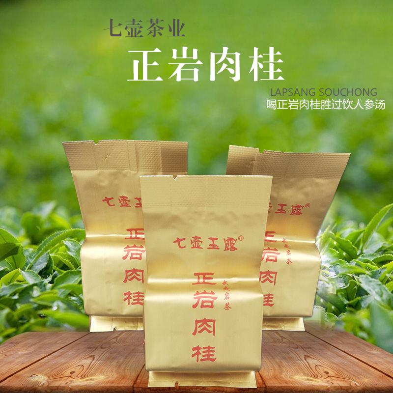 茶叶 武夷山 肉桂 240g礼盒装 茶叶 (不包邮地区:青海、新疆、西藏、宁夏)