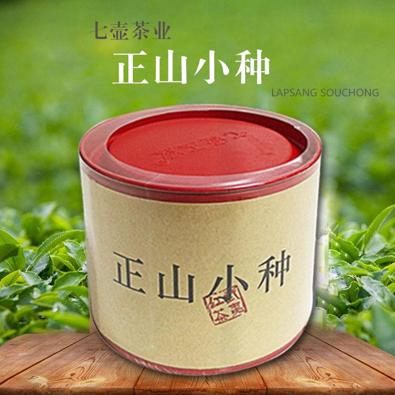 茶叶 武夷山下 正山小种  武夷红茶罐装 (全店2罐包邮)