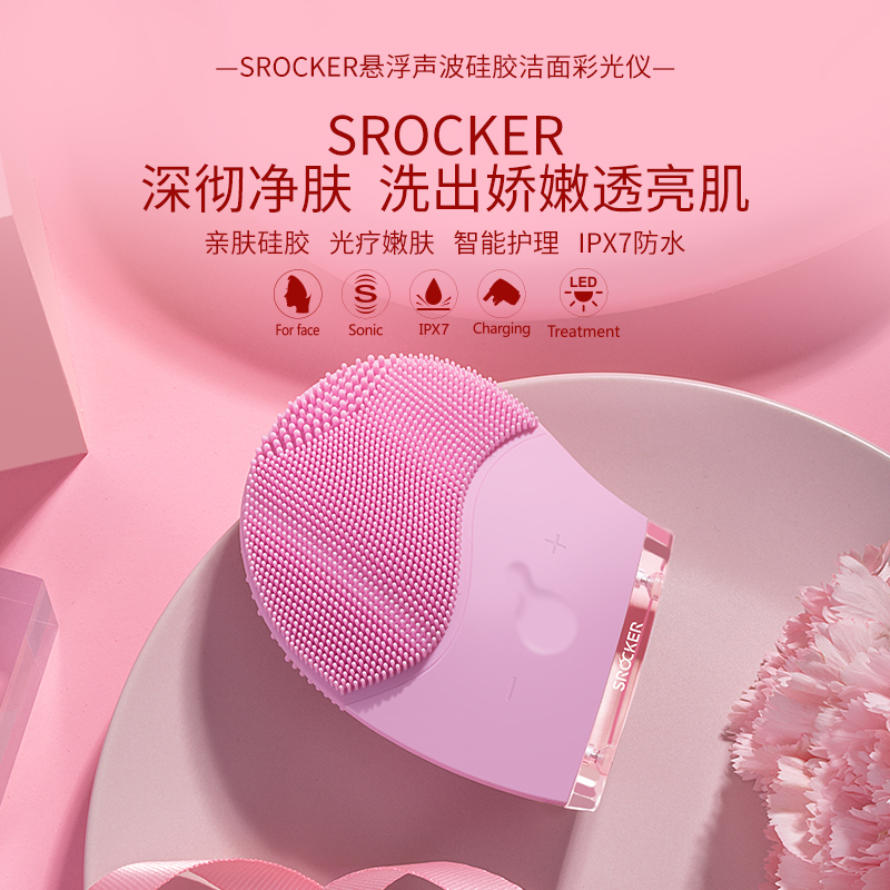 SROCKER硅胶洁面仪洗脸仪买一赠一(赠诺科利吸黑头仪)