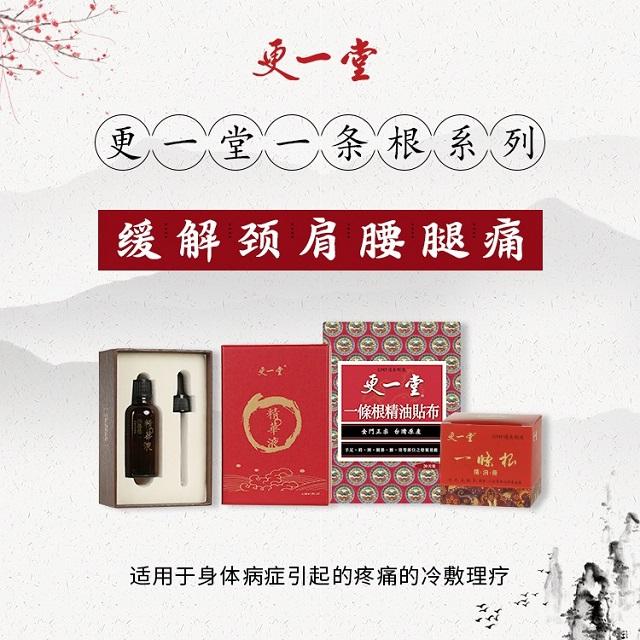 台湾【更一堂】一条根精油贴布1包/20片+精油膏1瓶/50g+精华液1瓶/30ml居家腰腿肩颈