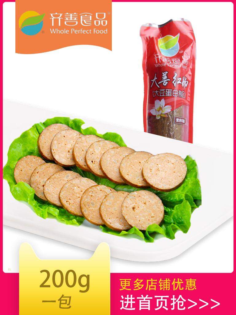 【齐善素食_大善红肠】佛家纯素食品素肠豆制品素香肠大豆素火腿