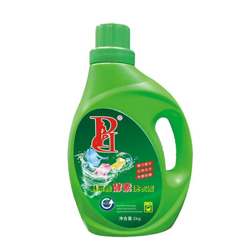 【魅莱雅】酵素洗衣液2Kg/桶 洗护二合一 无磷添加持久留香不含荧光剂母婴洗衣
