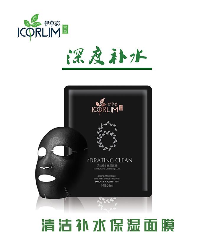 【伊草恋】清洁补水保湿面膜 面部护理 护肤品5片/包