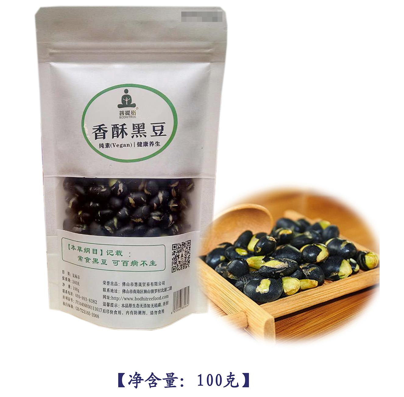 【菩提树】香酥黑豆 100g*5袋 优质黑豆开袋即食健康养生休闲食品零食