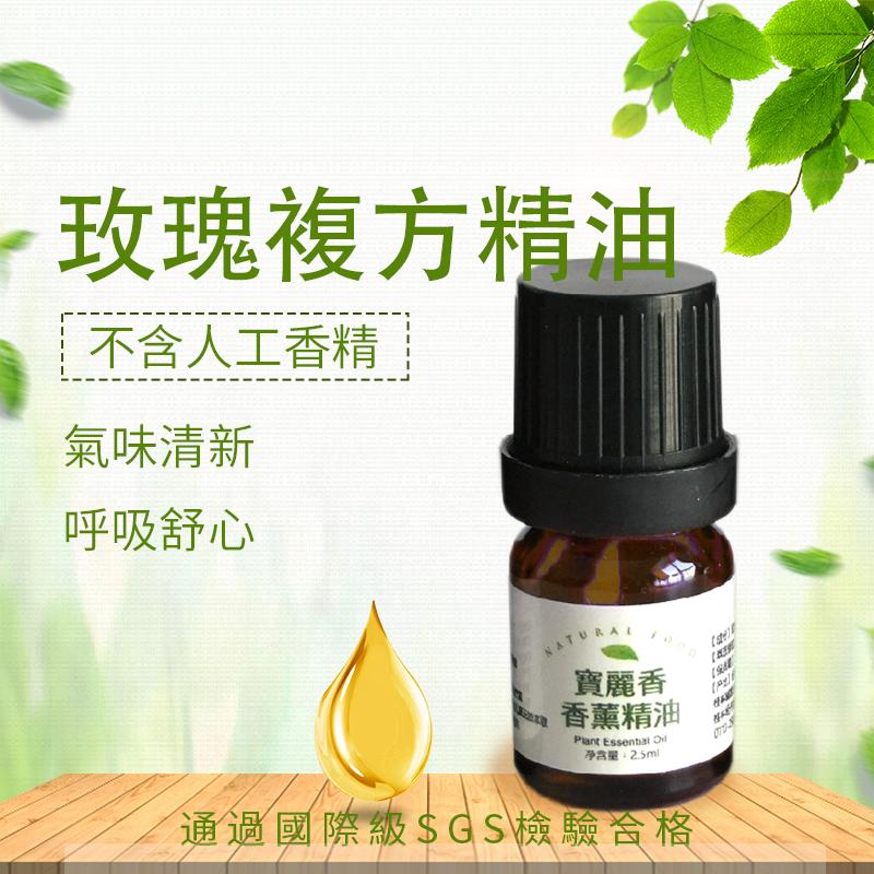 台湾【宝丽香】香薰精油改善咳嗽、气喘、慢性支气管 气味清新 呼吸顺畅2.5ml/瓶