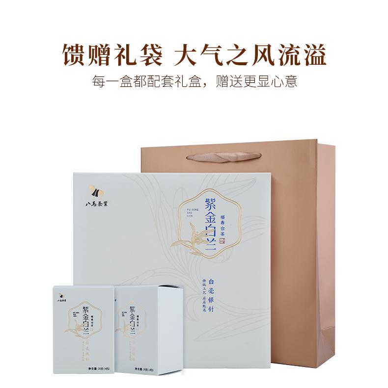 【八马】白毫银针 紫金白兰120g/盒(20g*6小盒)