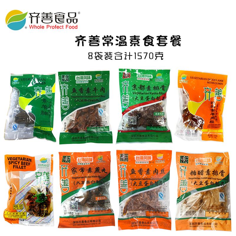齐善素食 常温素食套餐  斋菜素菜 豆类制品素肉类1570g/8种一套