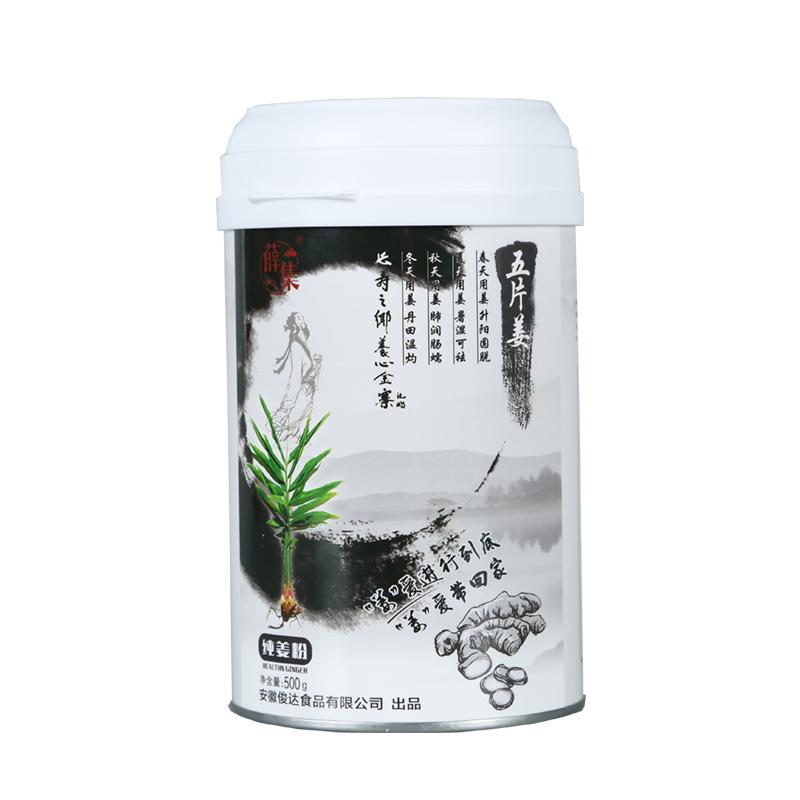 薛集罐装小黄姜姜粉,无硫无农残