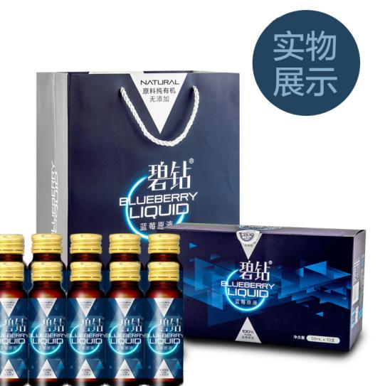 【碧钻】蓝莓原液 营养均衡健康有机饮品