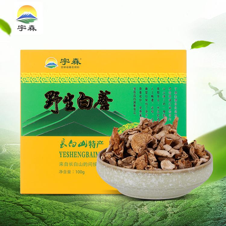 宇森吉林长白山 东北特产 干货 野生白蘑 100g/盒