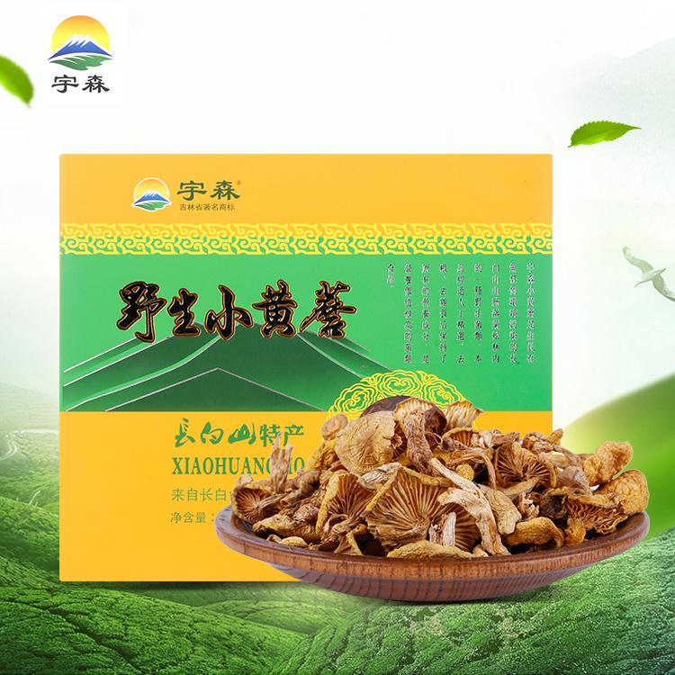 宇森吉林长白山 东北特产 干货 野生小黄蘑 100g/盒