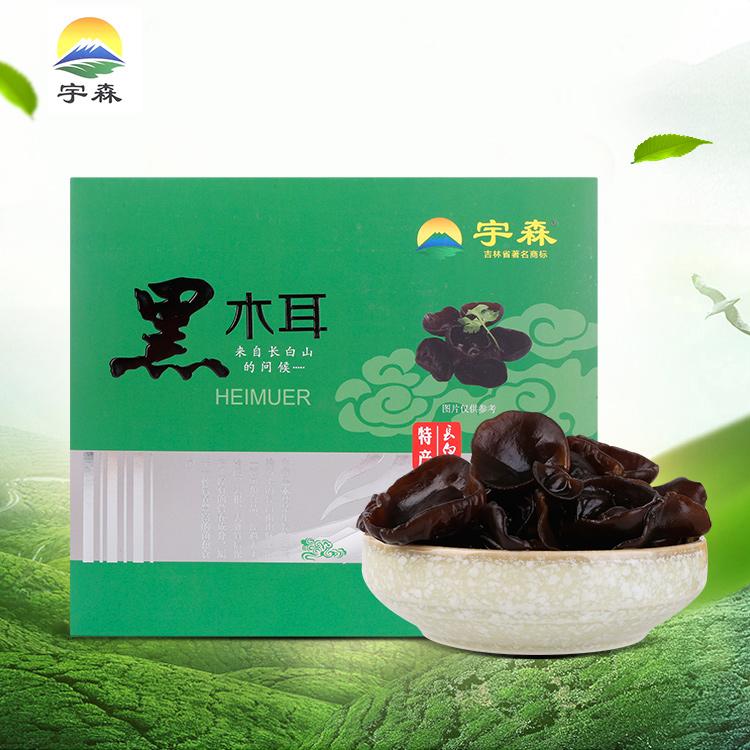 宇森吉林长白山 东北特产 干货 黑木耳(压缩)150g/盒