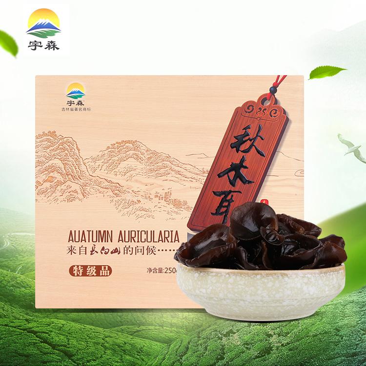 宇森吉林长白山 东北特产 特级秋木耳250g/盒