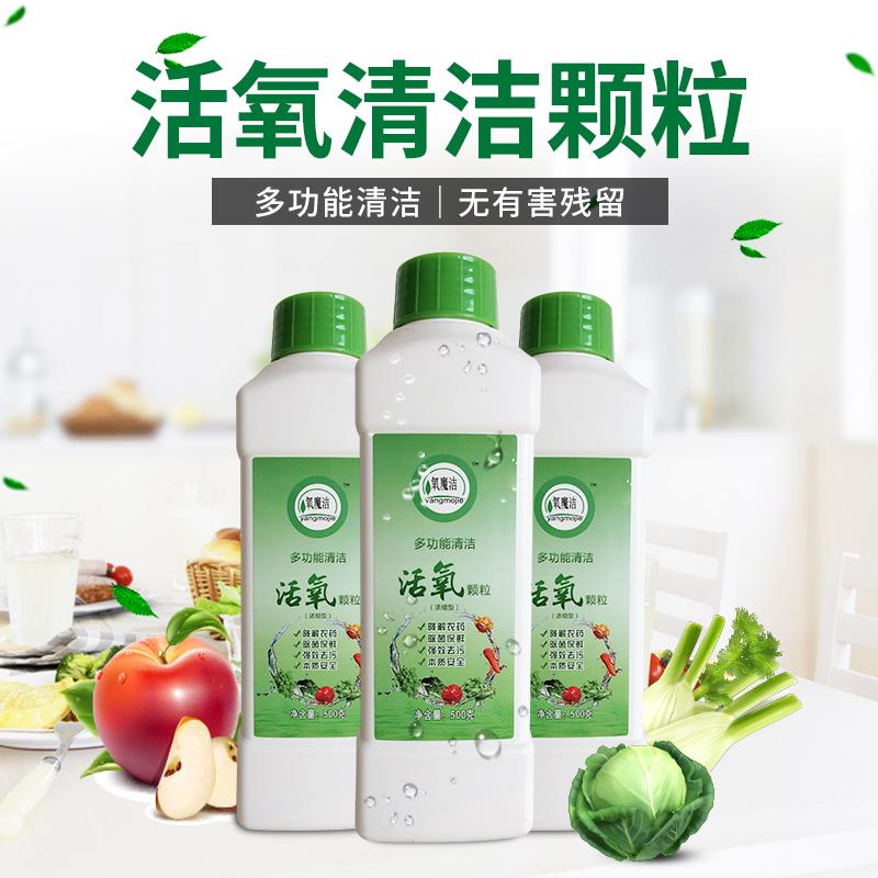 氧魔洁 2瓶装多功能活氧颗粒 清洗餐具厨具果蔬油烟机灶台