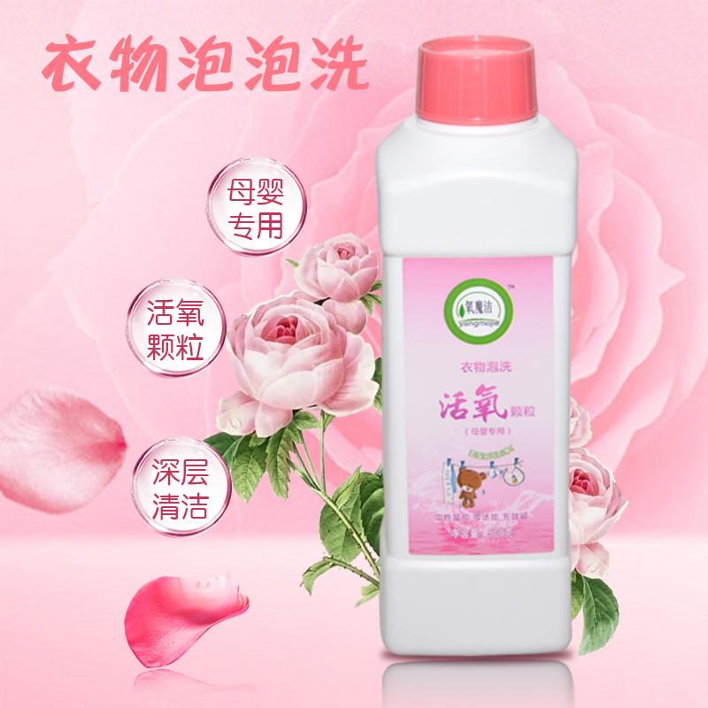 氧魔洁 2瓶装母婴衣物清洁活氧颗粒 更温和无残留