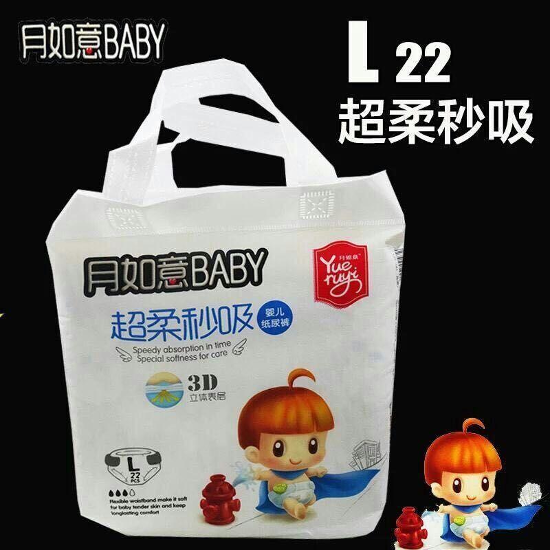 月如意baby纸尿裤L号(9-13公斤)