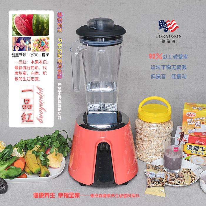 多功能 全营养破壁料理机 破壁率高达90%以上 可用于打果汁、 豆浆、五谷