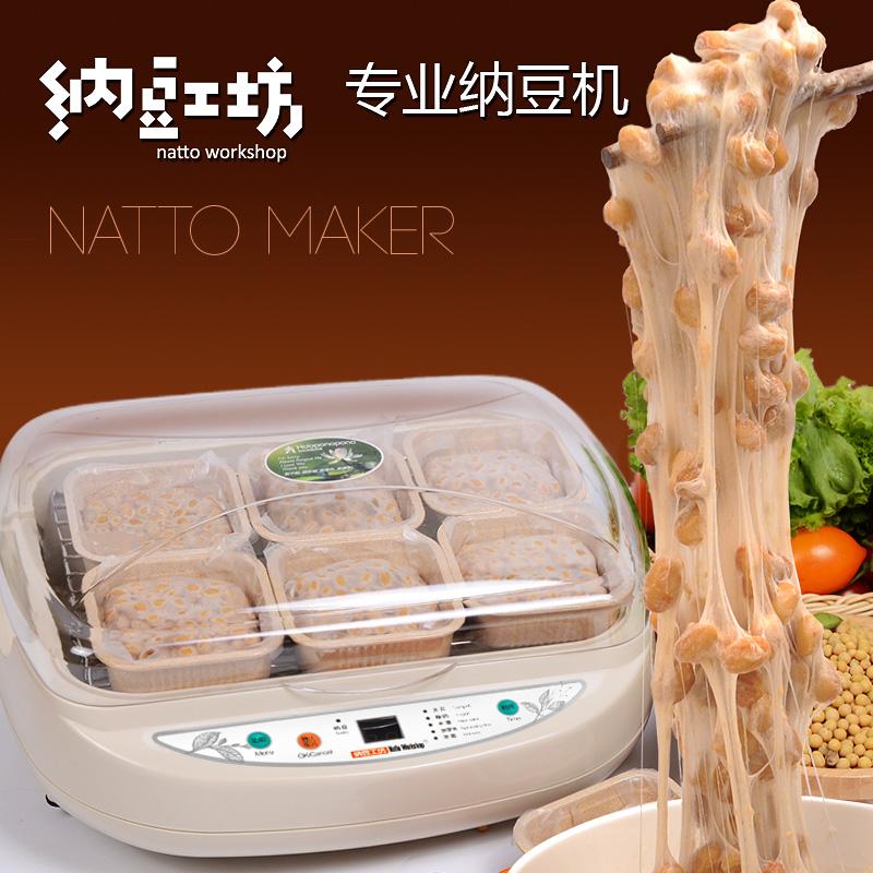 纳豆工坊全自动智能家用分盒发酵纳豆机