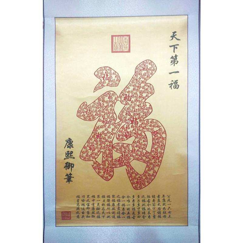 天下第一福 蔚县剪纸 非物质文化遗产 传统工艺品  装饰 送礼 中国特色 手工剪纸