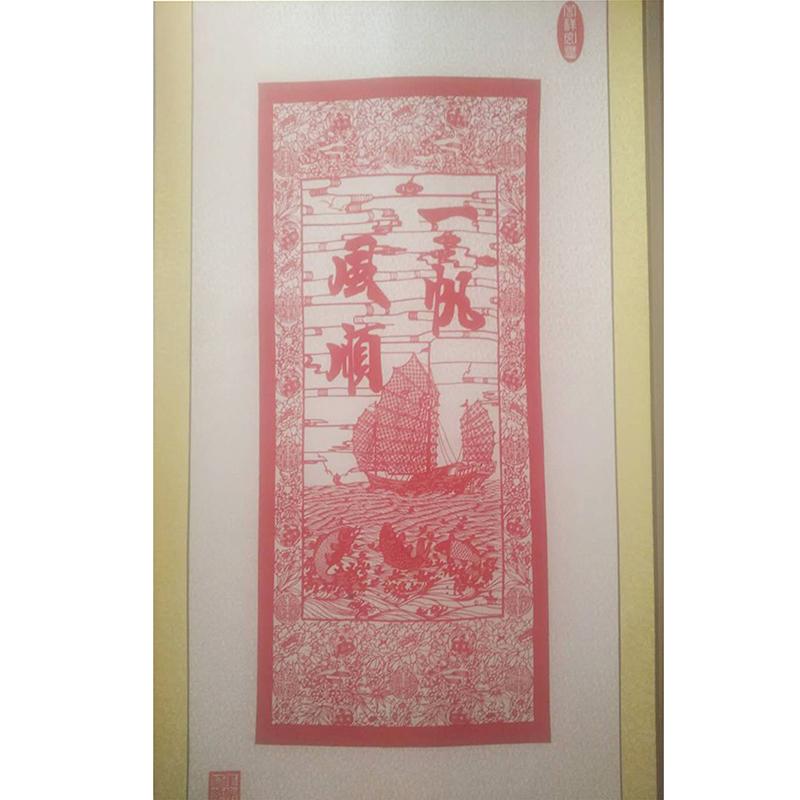 立式挂轴一帆风顺 蔚县剪纸 非物质文化遗产 传统工艺品  装饰 送礼 中国特色 手工剪纸