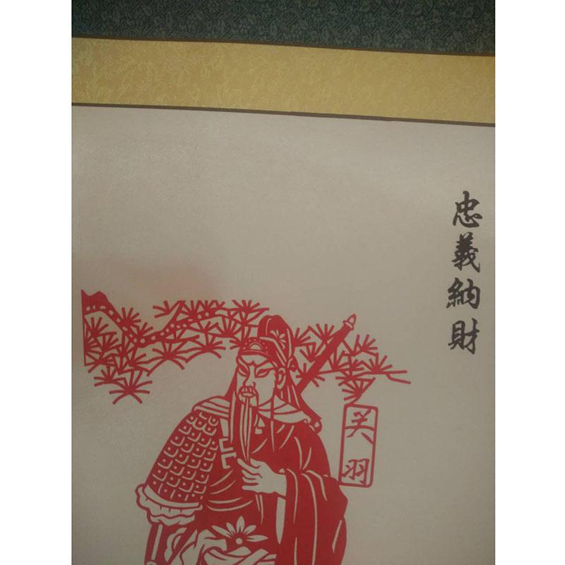 立式挂轴红关公 蔚县剪纸 非物质文化遗产 传统工艺品  装饰 送礼 中国特色 手工剪纸