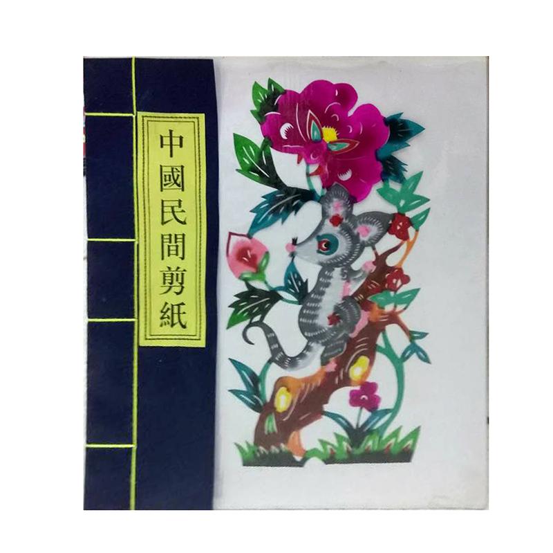 书本类(简装十二生肖)蔚县剪纸 非物质文化遗产 传统工艺品  装饰 送礼 中国特色 手工剪纸