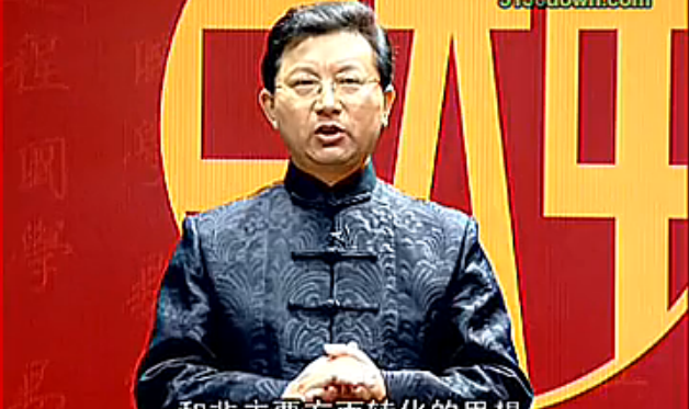 巨天中-国学易经01集_标清