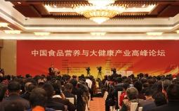 人民大会堂大健康产业高峰论坛