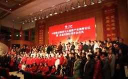 2016年点通宝年会庆典