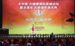 中国政协礼堂·大中医·大健康国际高峰论坛