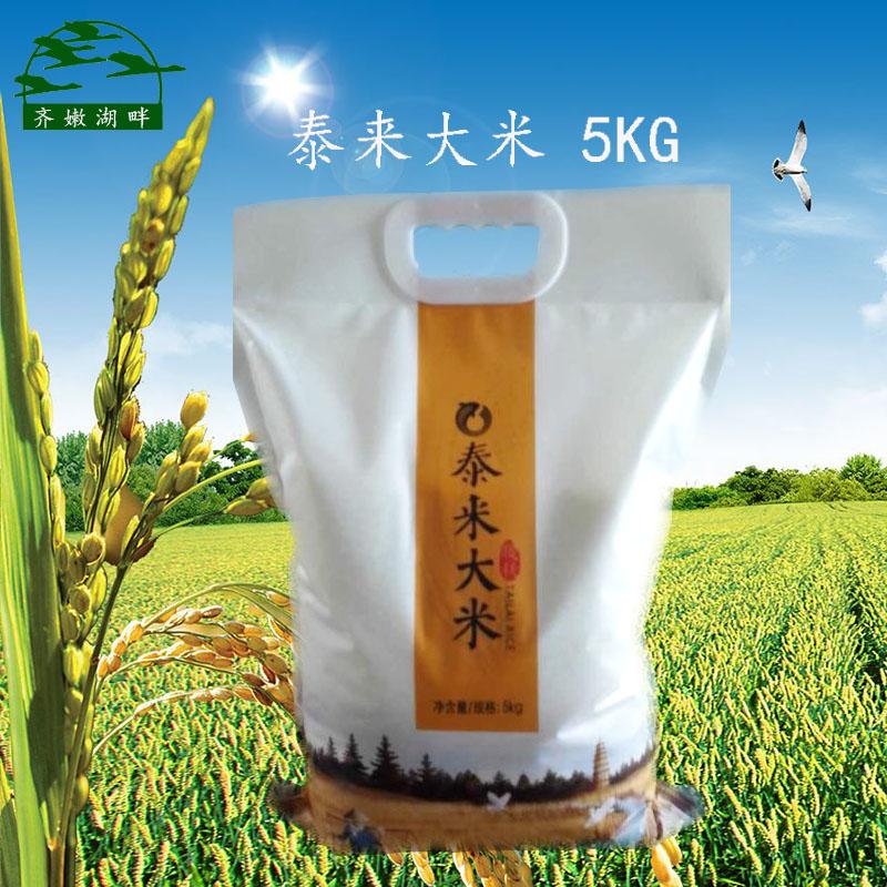 齐嫩湖畔.泰来大米5Kg.黑龙江特产大米.长粒香米