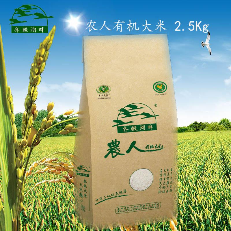 齐嫩湖畔.农人大米 2.5Kg.黑龙江特产大米.长粒香米