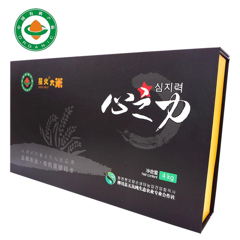 桦川星火大米  有机富硒玛卡 4kg  黑龙江朝鲜族种植大米 包邮
