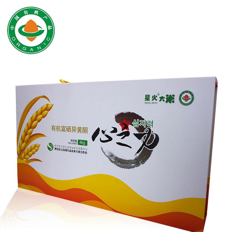 桦川星火大米  有机富硒异黄酮 4kg 黑龙江朝鲜族种植大米 包邮