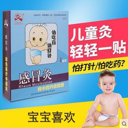 武汉国灸 感冒灸 4贴艾针灸儿童灸 宝宝感冒发烧鼻塞儿童咳嗽感冒贴