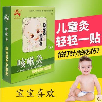 武汉国灸 咳嗽灸4贴 中药儿童灸宝宝感冒发热鼻塞儿童咳嗽贴